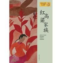 红高粱家族 莫言作品代表著作 正版书 诺贝尔文学奖小说 价格:24.00