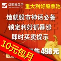 股票炒股软件益盟操盘手重大利好股票池QQ群包月10元 价格:10.00