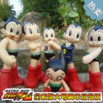 超值热卖 小飞侠铁臂阿童木公仔人偶摆件 大号手办 动漫模型玩具 价格:36.00