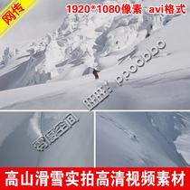 极限运动高山滑雪高清视频/LED视频背景素材/雪山滑雪航拍实拍 价格:5.80