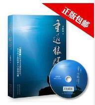 正版包邮 重返狼群 李微漪 超值附赠小狼格林重返狼群真实影像DVD 价格:17.60