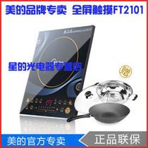 Midea/美的 FT2101美的电磁炉整版触摸式二级能效 正品广东包邮 价格:154.00