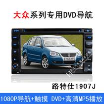 路特仕1907J大众polo老宝来波罗劲取B5专用车载DVD导航一体机GPS 价格:799.00