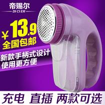 帝赐尔毛球修剪器 剃毛球器剃毛器去球器剃毛机直插式充电式可选 价格:13.90