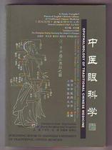 原版正版:中医眼科学 英汉对照/南京中医药大学主编 价格:18.00