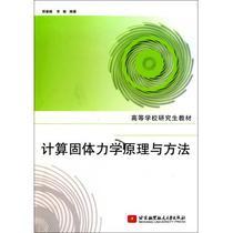 满49包邮 计算固体力学原理与方法(高等学 价格:41.60