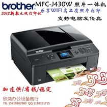 兄弟J430W多功能一体机传真机复印扫描仪无线彩色打印机家用连供 价格:670.00