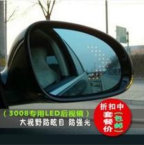 标致3008 LED转向灯大视野蓝镜 双曲防炫目蓝镜 铬镜后视镜反光镜 价格:240.00