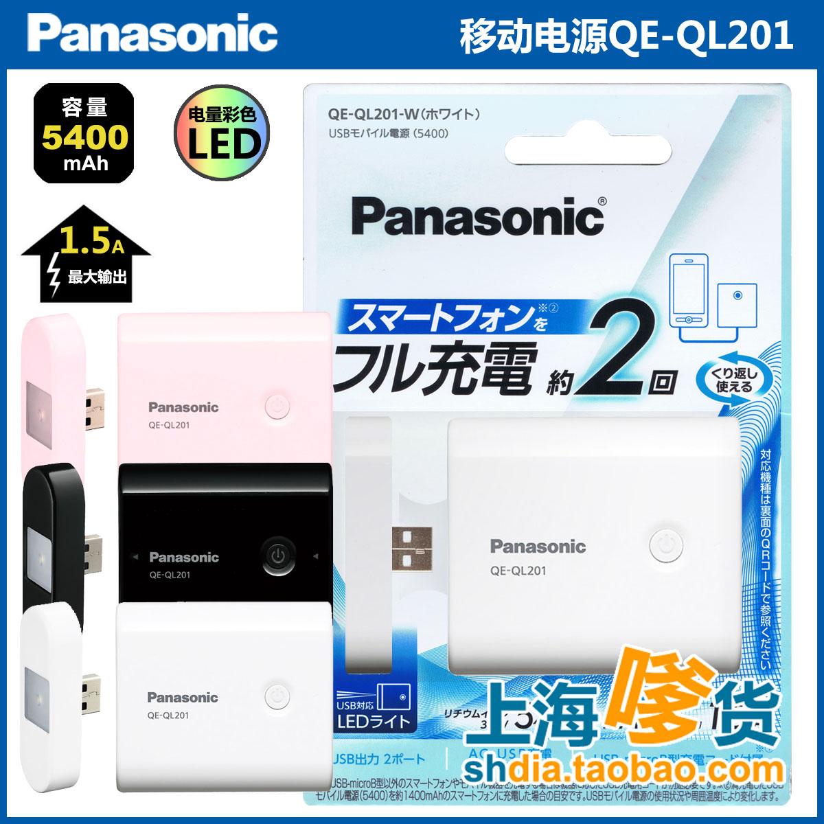 松下移动电源QE-QL201户外手电LED灯照明 MB-L2DTC 升级款 价格:238.00