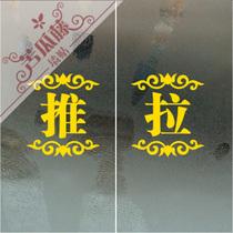 飞彩花纹推拉门墙贴纸商铺装饰玻璃门防撞贴店铺橱窗标识贴提示贴 价格:5.00