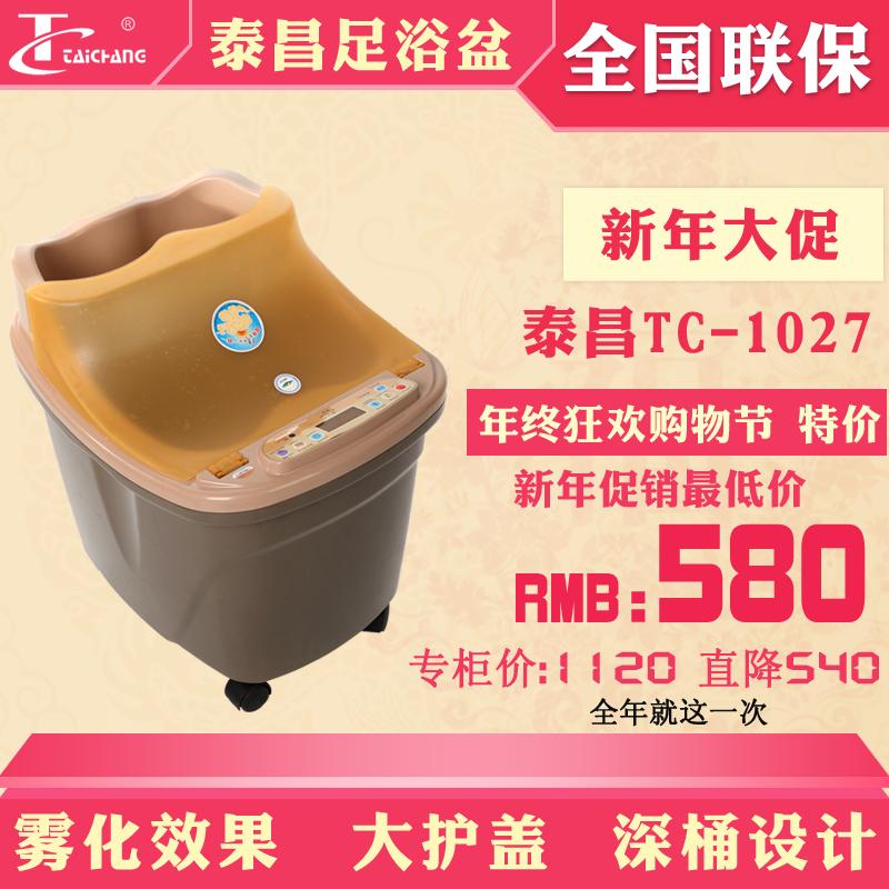 金泰昌足浴盆TC-1027高贵型下排水足浴器 带拉手 价格:580.00