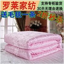 罗莱家纺蚕丝被100%桑蚕丝被子被芯空调被春秋被冬被正品夏被包邮 价格:102.00