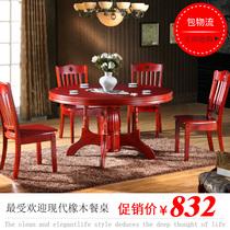 餐桌转盘 中式木圆桌 实木 圆桌 圆餐桌 圆桌转盘 实木餐桌转盘 价格:832.30