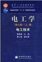 正版2手 电工学 上册 电工技术 第七7版  秦曾煌 高等教育出版 价格:10.00