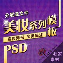 淘宝装修护肤化妆品类宝贝描述促销海报模板PSD分层素材源文件 价格:9.90