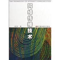 网络传播技术书 社会科学  孟科  正版 价格:28.60
