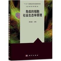 免疫的细胞社会生态学原理/生命科学前沿书 医学卫生  吴克复  正 价格:80.90