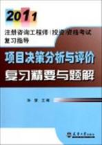 项目决策分析与评价复习精要与题解/2012注册咨询工程师投资资格 价格:24.34