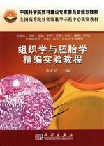 组织学与胚胎学精编实验教程(供临床预防基础护理影像检验麻醉中 价格:24.50
