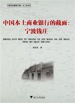 中国本土商业银行的截面--宁波钱庄书 经济  陈铨亚  正版 价格:23.90