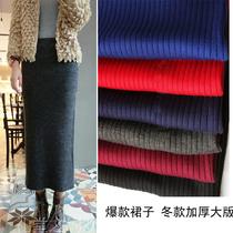 2013秋冬季新品韩国螺纹毛线针织修身包臀开叉一步裙半身裙长裙女 价格:45.00