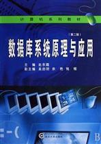 数据库系统原理与应用(计算机系列教材)书 考试/教材/论文  赵永 价格:31.70