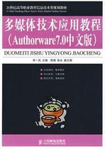 多媒体技术应用教程(Authorware7.0中文版21世纪高等职业教育信息 价格:22.88