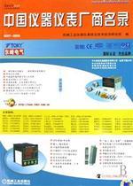 中国仪器仪表厂商名录(2007-2008)书 工业/农业技术  机械工业仪 价格:149.40