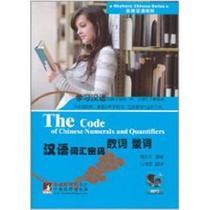 汉语词汇密码(附光盘数词量词)/韵律汉语系列书 社会科学  魏新红 价格:23.30
