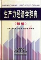 生产力经济学辞典(新编)(精)书 工具书/百科全书  张志诚//张佐友 价格:44.80
