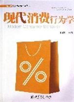 现代消费行为学/市场心理与行为决策系列丛书书 考试/教材/论文 价格:34.50