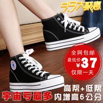 包邮夏新款女士透气 松糕高帮厚底内增高帆布鞋女 韩版潮学生鞋子 价格:37.00