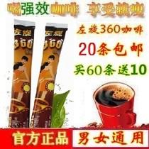 减肥咖啡减腿肚左旋360咖啡正品左旋肉碱左旋瘦咔燃脂黑咖啡瘦身 价格:0.90
