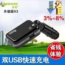 高欣 节油器 省油器汽车稳压节油宝 提升动力 电瓶检测充电器X3 价格:138.00