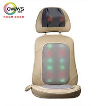 新款傲威正品全身多功能按摩汽车靠椅垫 颈椎腰背按摩汽车家庭用 价格:686.00