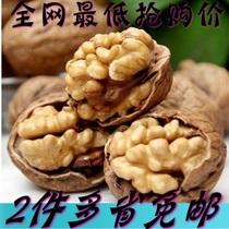 临安馆新货 2件包邮 新疆特产薄壳核桃 原味生核桃 坚果零食250克 价格:12.50