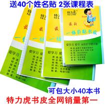 特力虎包书皮套装一体化书皮透明自粘 书套格子课本书皮特价包邮 价格:41.50