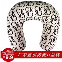 富亿达u型护颈枕颈椎保健枕功能枕荞麦U型枕冲钻秒杀包邮预售两天 价格:9.90