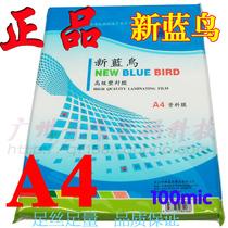 批发 新蓝鸟 A4相片过塑膜 10C 塑封膜 护卡膜 封塑纸 过胶膜 价格:37.00