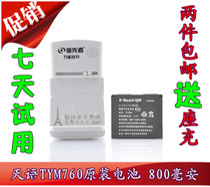 天语A915 A916 A933 A992 S960 S966原装电池TYM760电板+座充 价格:16.00