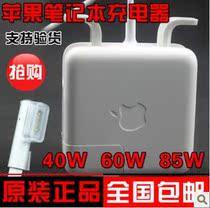 送包原装正品苹果笔记本电源Macbook pro充电器45W 60W 85适配器 价格:160.00