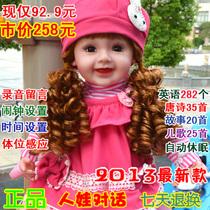 包邮智能对话娃娃会说话的芭比娃娃洋娃娃布娃娃正品儿童玩具礼物 价格:89.90