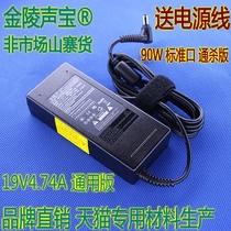 HASEE 神舟 承运 F205T HP650 A460 19V4.74A 电源适配器 高端 价格:29.00