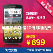 Lenovo/联想 a750e 双模双待 天翼3G智能手机 安卓 电信合约机 价格:699.00