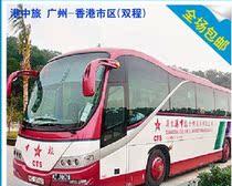 乐派网 港中旅交通大巴士 广州到香港市区 直通车成人旅游双程票 价格:145.00