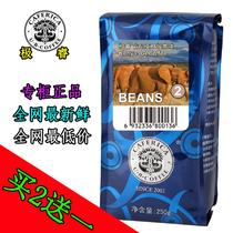 极睿进口肯尼亚咖啡豆AA无糖减肥黑咖啡粉特价纯黑咖啡豆无奶包邮 价格:45.86