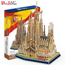 新品乐立方3D立体拼图建筑模型西班牙圣家族大教堂圣家堂MC153h 价格:41.00