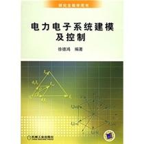 包邮/研究生教学用书:电力电子系统建模及控制�I徐德/正版书城 价格:19.40