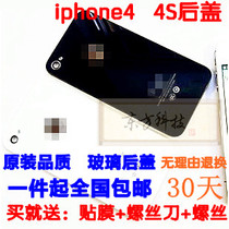 原装品质 iphone4后盖 iphone4S后盖 苹果4代后盖 4S钢化玻璃后盖 价格:18.00
