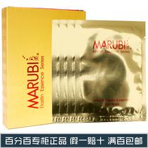 丸美弹力蛋白精华眼贴膜1对/袋 去黑眼圈/细纹 专柜正品 眼膜特价 价格:5.00